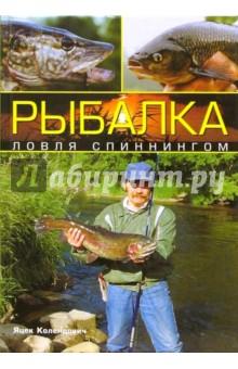 Рыбалка: ловля спиннингом
