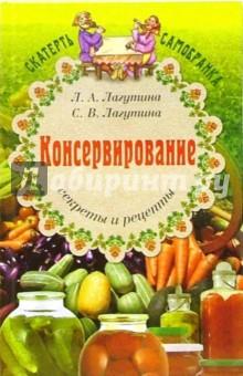 Консервирование: секреты и рецепты - Лагутина, Лагутина
