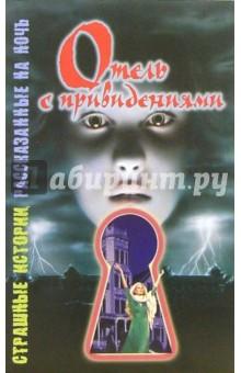 Отель с привидениями: Повесть - Шэрон Саймон