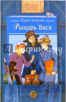 Рыцарь Вася: Рассказы, повесть - Юрий Яковлев
