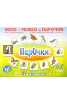 Парочки - 4: бабочки, жучки, паучки и другие букашки (162)
