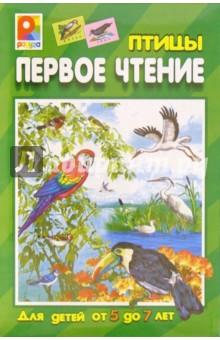 Первое чтение: Птицы (С-458)