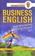 Александр Петроченков - Business English для успешных менеджеров. Учебное пособие по деловому английскому языку обложка книги
