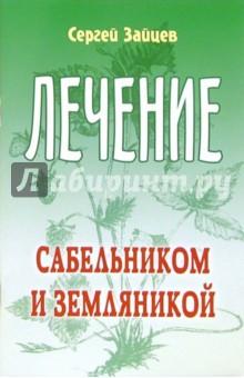 Лечение сабельником и земляникой - Сергей Зайцев