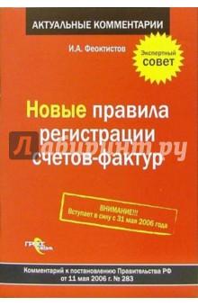 Новые правила регистрации счетов-фактур: комментарий к постановлению Правительства РФ от 11.05.06