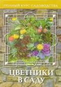 Юлия Попова: Цветники в саду, или Оформление сада цветущими растениями