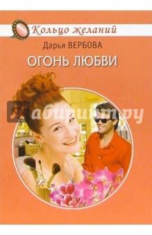Огонь любви - Дарья Вербова