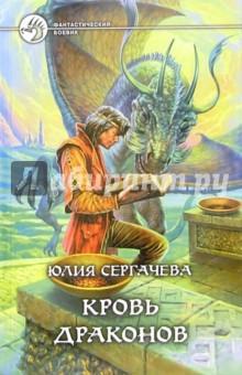 Кровь драконов - Юлия Сергачева