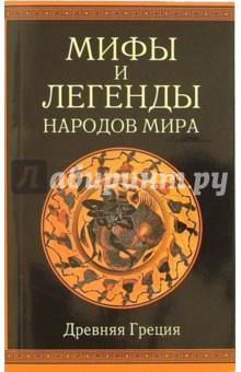 Древняя Греция - Александр Немировский