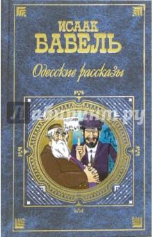 Одесские рассказы: Рассказы. Пьесы - Исаак Бабель
