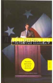 Четвертый Кеннеди: Роман