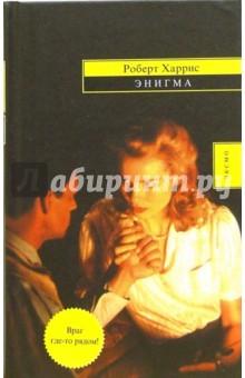 Энигма: Роман - Роберт Харрис