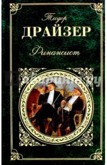 Финансист - Теодор Драйзер