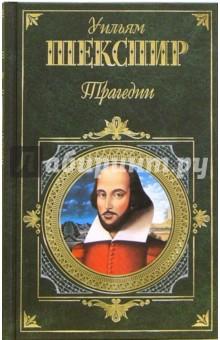 Трагедии: Пьесы - Уильям Шекспир