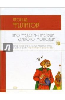 Про Федота-стрельца, удалого молодца - Леонид Филатов