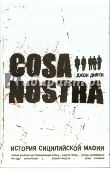 Коза Ностра: История сицилийской мафии - Джон Дикки