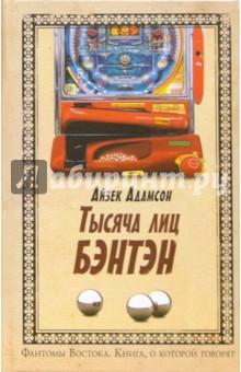 Тысяча лиц Бэнтэн: Роман - Айзек Адамсон