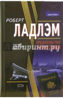 Предательство Тристана: Роман - Роберт Ладлэм