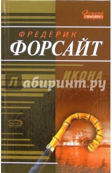 Икона: Роман - Фредерик Форсайт
