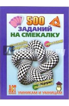 500 заданий на смекалку - Деркач, Быков