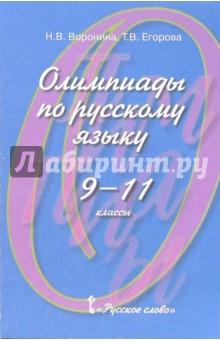 Олимпиады по русскому языку. 9-11 классы - Воронина, Егорова