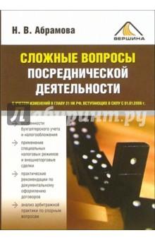 Сложные вопросы посреднической деятельности - Наталия Абрамова