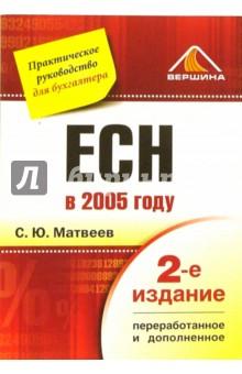 ECH в 2005 году: Практическое руководство для бухгалтера - Сергей Матвеев