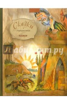 Сказки народов мира  читать сказки онлайн