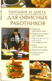 Питание и диета для офисных работников - Олеся Пухова