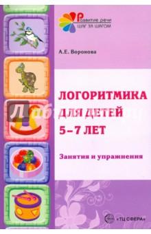 Логоритмика в речевых группах ДОУ для детей 5-7 лет. Методическое пособие - Алла Воронова