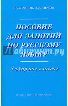 Отзывы о книге пособие для занятий по русскому языку в старших классах.