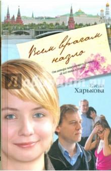 Всем врагам назло - Елена Харькова