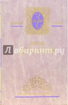 Избранные сочинения: В 4-х томах. Том 1:
