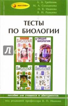 Тесты по биологии: пособие для учащихся и абитуриентов - Гребеник, Солодилова
