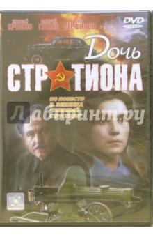 Дочь Стратиона (DVD) - Василий Левин