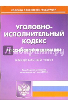 Уголовно-исполнительный кодекс Российской Федерации по состоянию на 01.06.2006 года