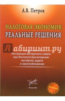 Налоговая экономия: реальные решения - Андрей Петров