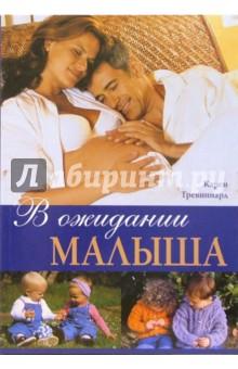 Купить Карен Тревиннард: В ожидании малыша ISBN: 5-366-00042-4