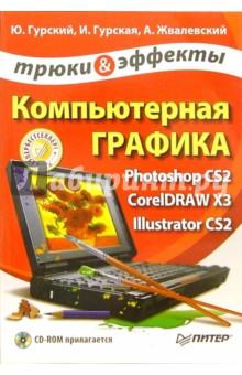 Компьютерная графика. Photoshop CS2, CorelDRAW X3, Illustrator CS2. Трюки и эффекты (+ CD) - Гурский, Жвалевский, Гурская
