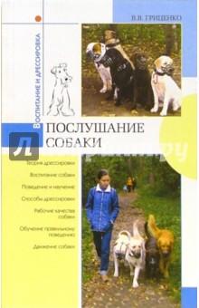 Послушание собаки - Владимир Гриценко