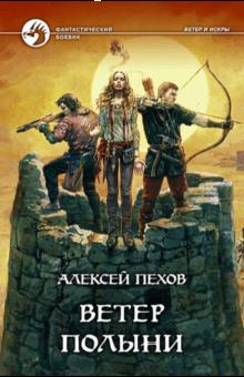 Алексей Пехов: Ветер полыни: Фантастический роман