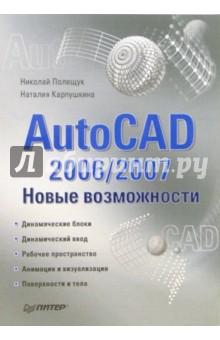 AutoCAD 2006/2007. Новые возможности - Полещук, Карпушкина