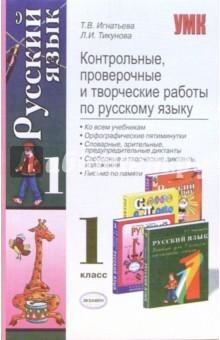 Контрольные, проверочные и творческие работы по русскому языку: 1 класс - Игнатьева, Тикунова