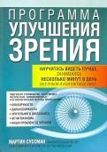 Мартин Суссман: Программа улучшения зрения