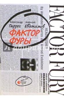 Фактор фуры - Гаррос, Евдокимов