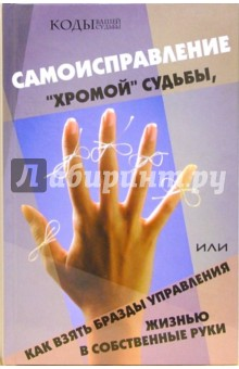 Самоисправление хромой судьбы, или Как взять бразды управления своей жизнью в собственные руки - Сергей Ковалев