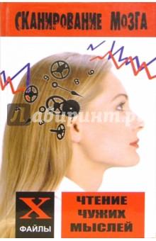Сканирование мозга: чтение чужих мыслей