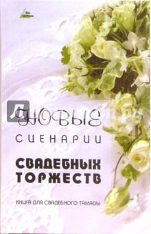Новые сценарии свадебных торжеств: книга для свадебного тамады - Елена Пацюк