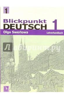 В центре внимания немецкий 1: книга для учителя к учебнику немецкого языка для 7-х классов - Ольга Зверлова