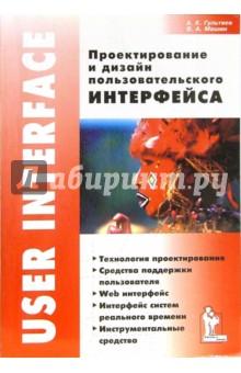 Проектирование и дизайн пользовательского интерфейса - Гультяев, Машин